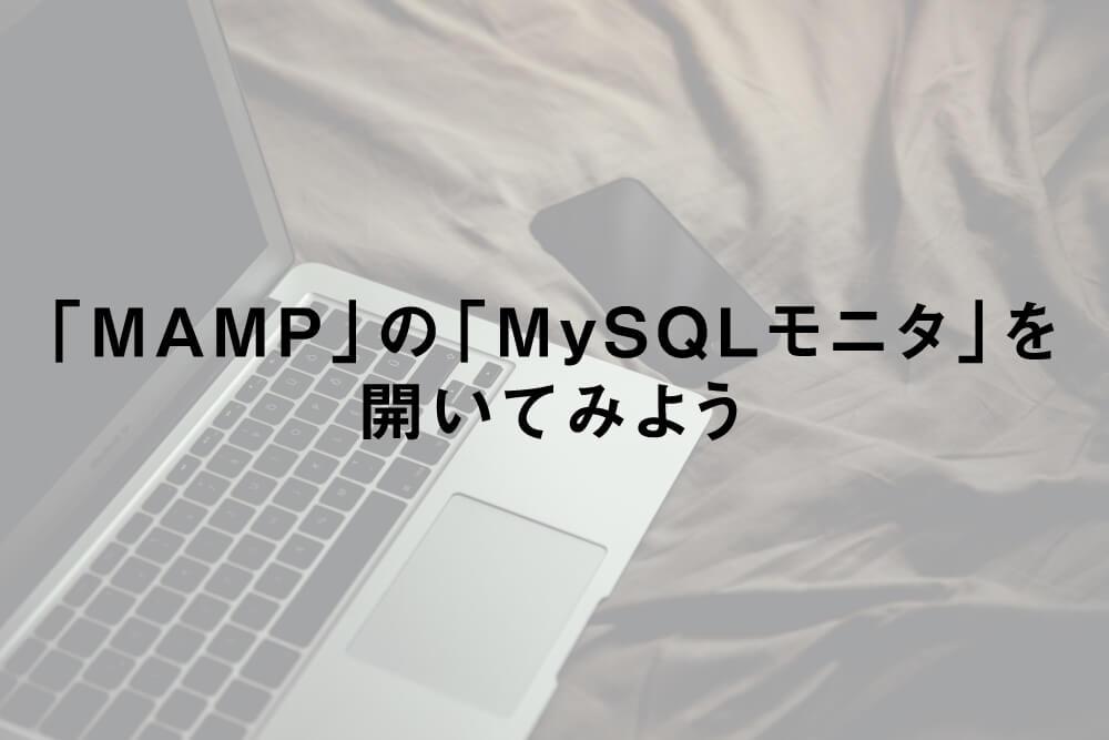 「MAMP」の「MySQLモニタ」を開いてみよう