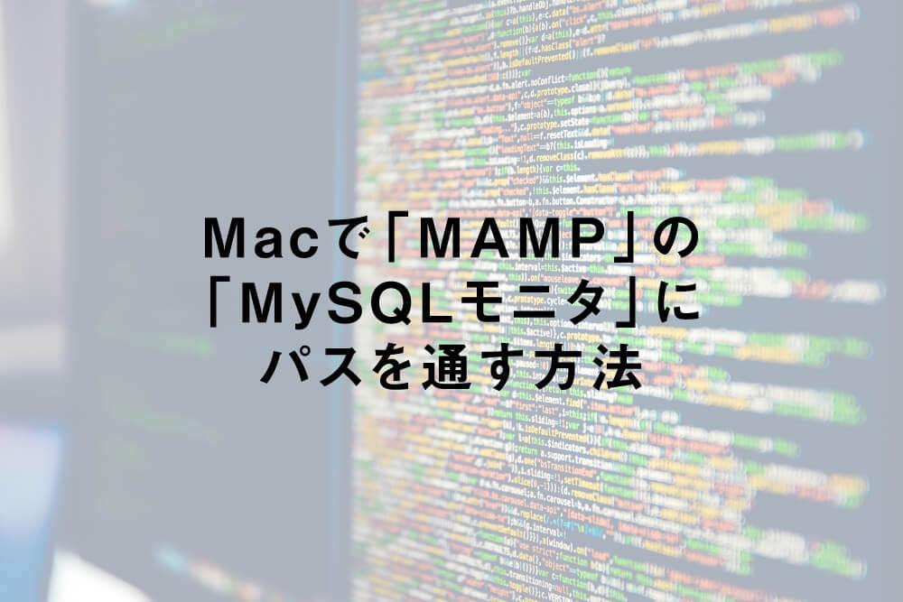 Macで「MAMP」の「MySQLモニタ」にパスを通す方法