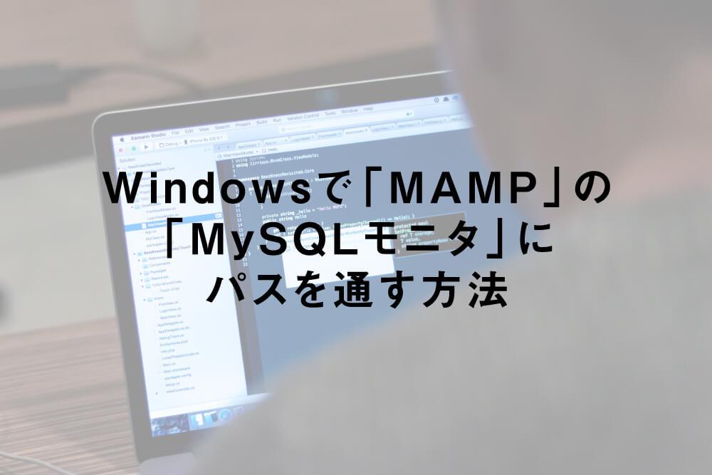 Windowsで「MAMP」の「MySQL」にパスを通す方法