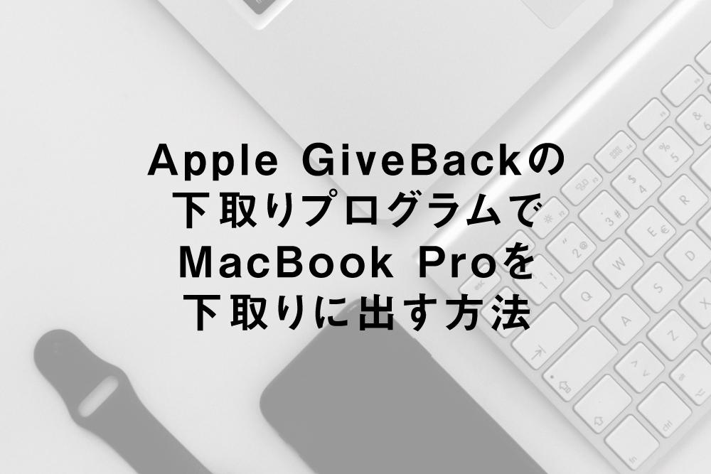 Apple GiveBackの下取りプログラムでMacBook Proを下取りに出す方法