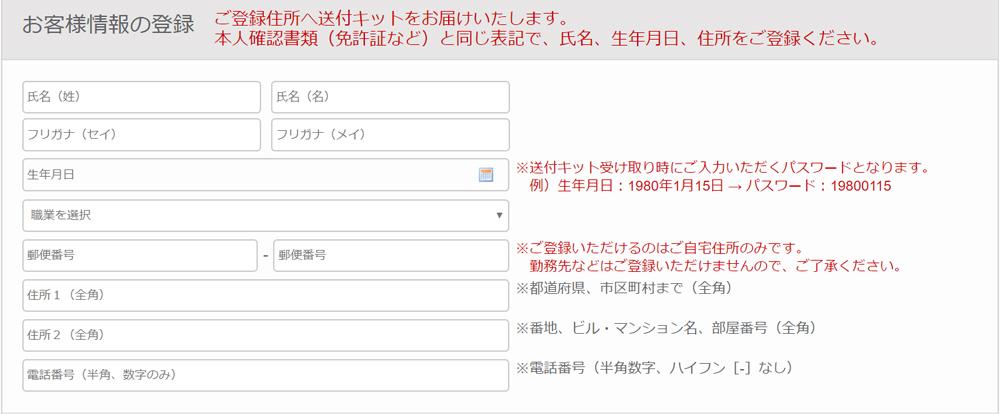 「お客様情報の登録」画面で必須項目を入力