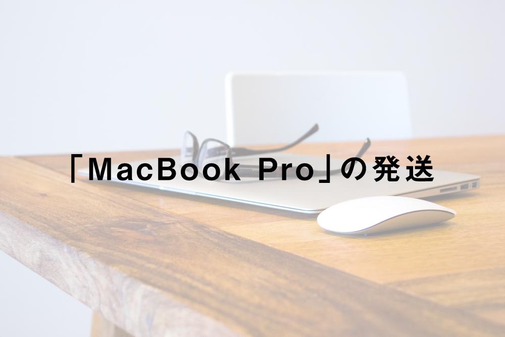 MacBook Proの発送