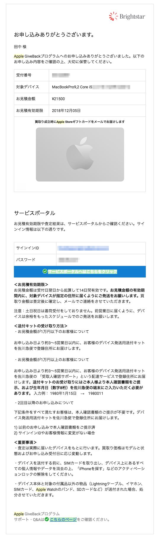 お申込み確認メール