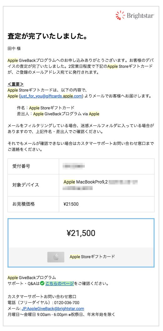 「Apple GiveBackの下取りプログラム」から査定完了のメール