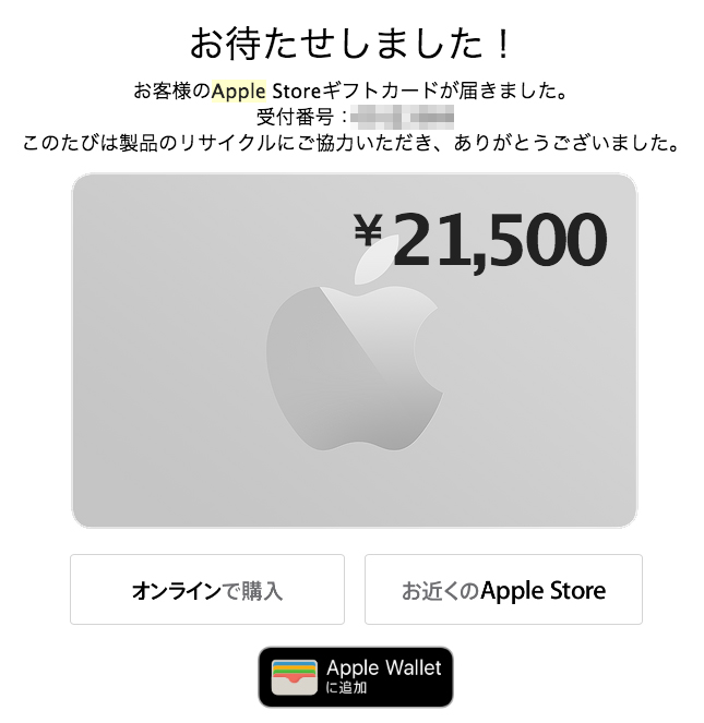 「Apple Storeギフトカード」のメール