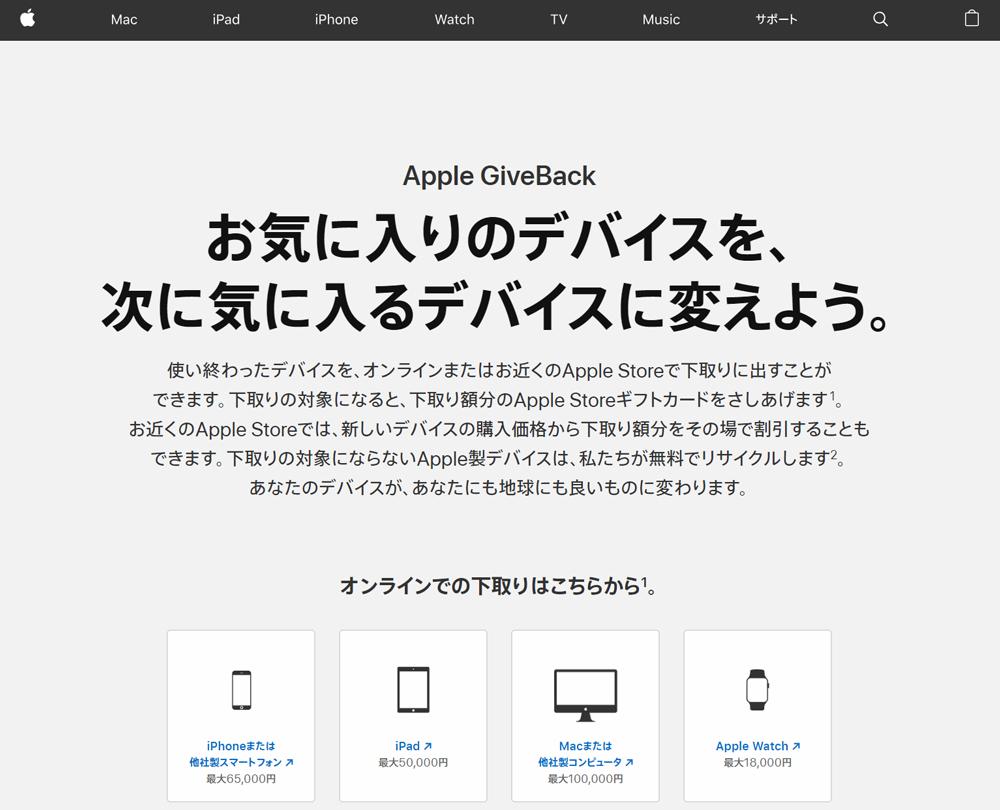 「Apple GiveBackの下取りプログラム」公式サイトにアクセス