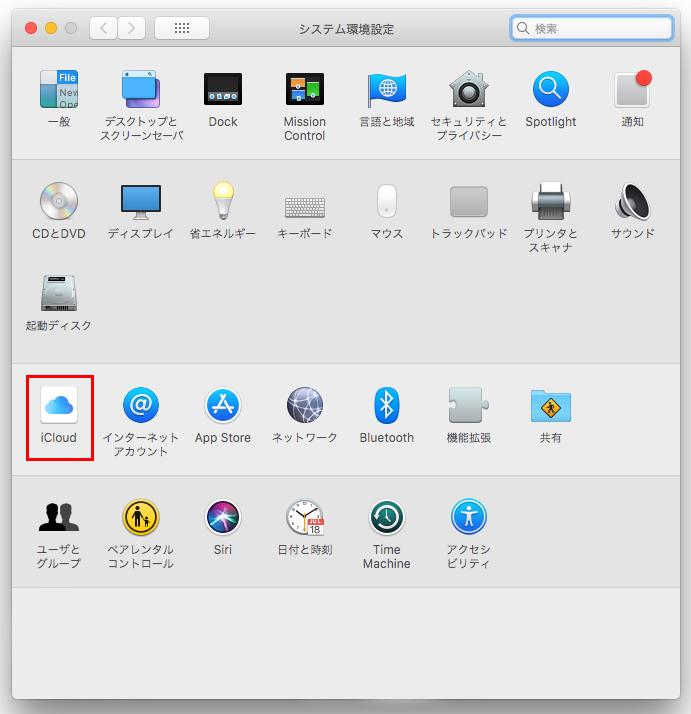 「iCloud」のアイコンをクリック