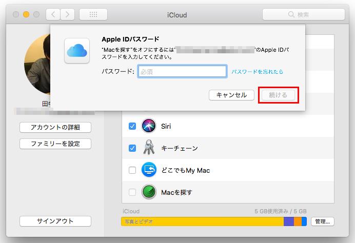 「Apple IDパスワード」を入力し「続ける」ボタンをクリック