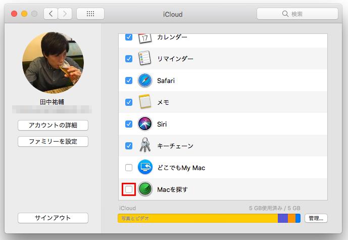 「Macを探す」のチェックが外れたことを確認