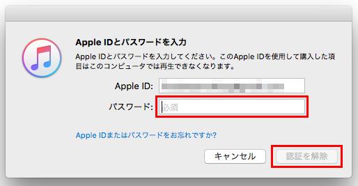 「Apple ID」と「パスワード」を入力