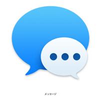 「iMessage」のアイコンをクリック