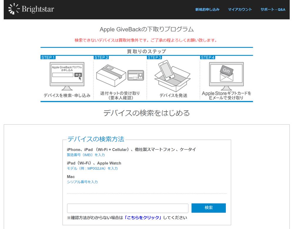 「Apple GiveBackの下取りプログラム」のページに移動
