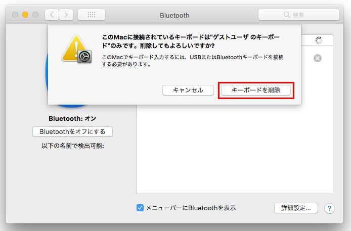 「キーボードを削除」ボタンをクリック