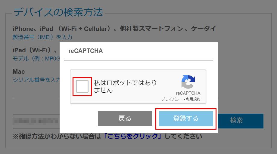 「reCAPTCHA」の確認画面で「私はロボットではありません」にチェックを入れ「登録する」ボタンを押す