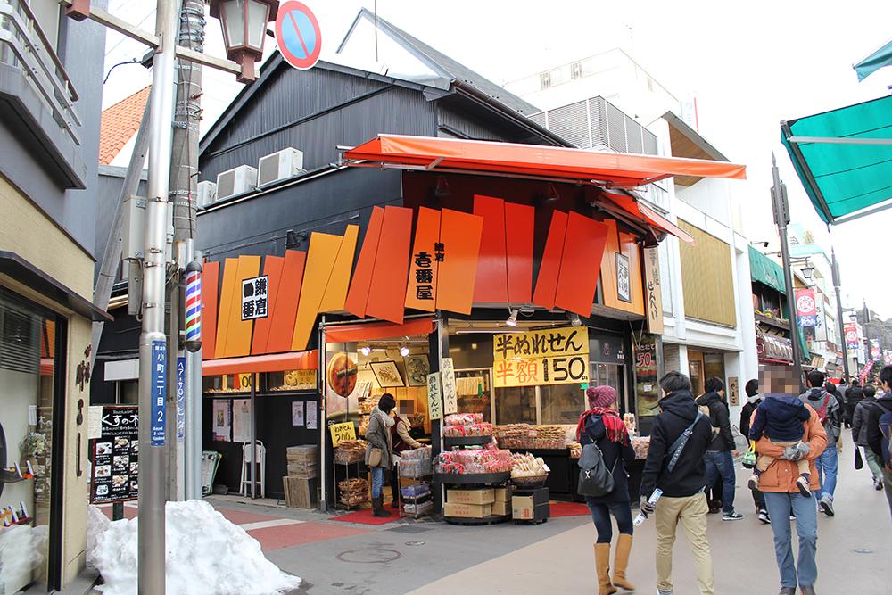 鎌倉の煎餅といえば「鎌倉壱番屋」さん