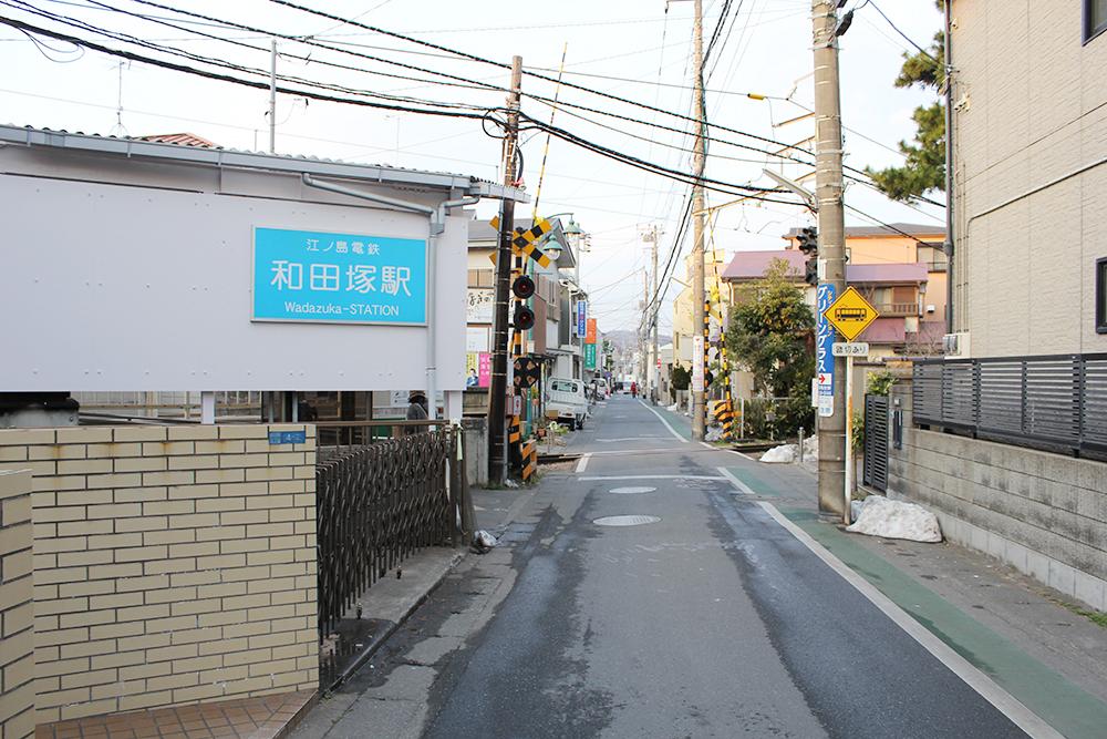 和田塚駅に到着!