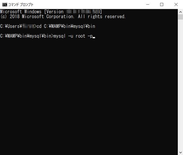 「bin」ディレクトリから「MySQLモニタ」にログイン
