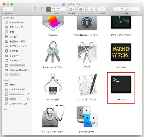 Macの「ターミナル」は「アプリケーション>ユーティリティー」に入っています。