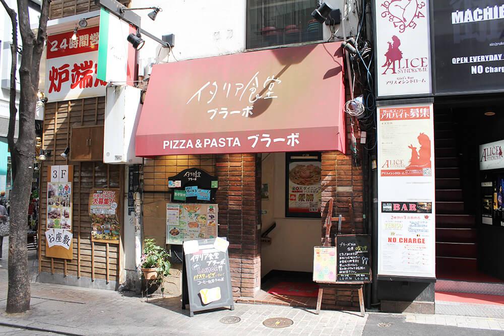パスタがおいしい「イタリア食堂 ブラーボ」