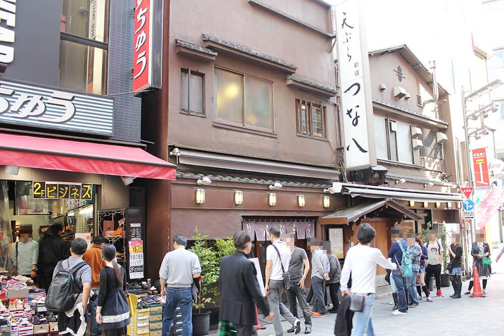 新宿の老舗天ぷら屋「つな八」