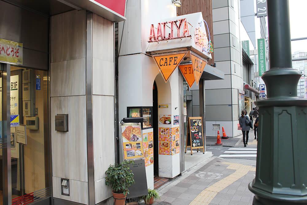ここの地下1 階が「カフェ アリヤ」