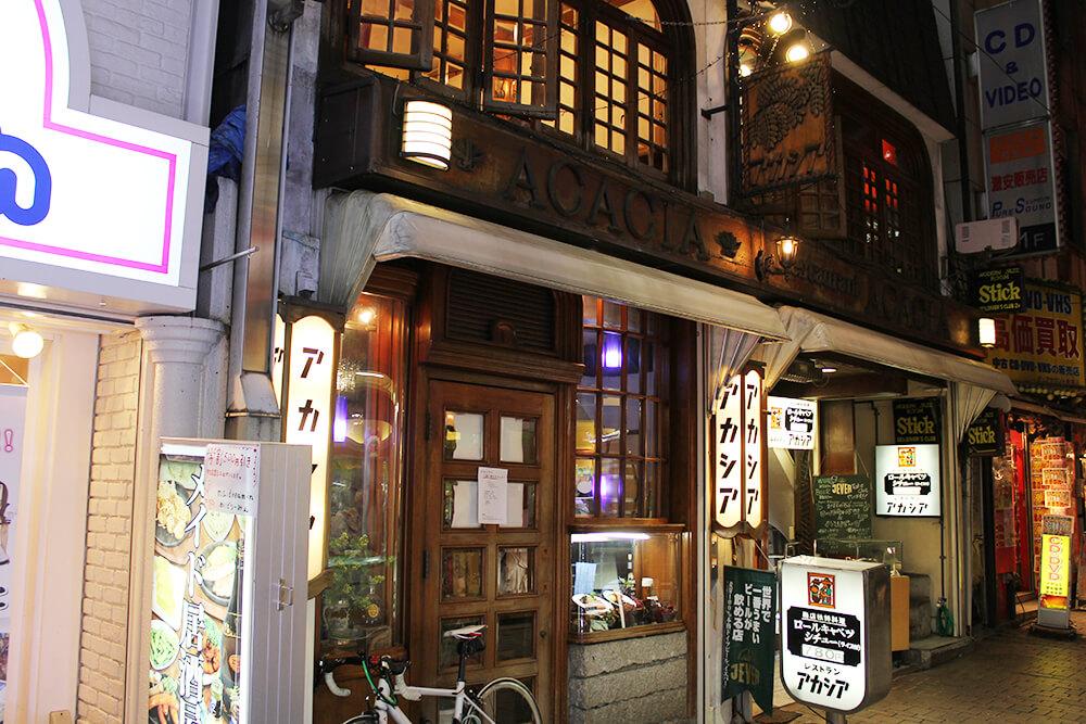 老舗洋食店「アカシア」