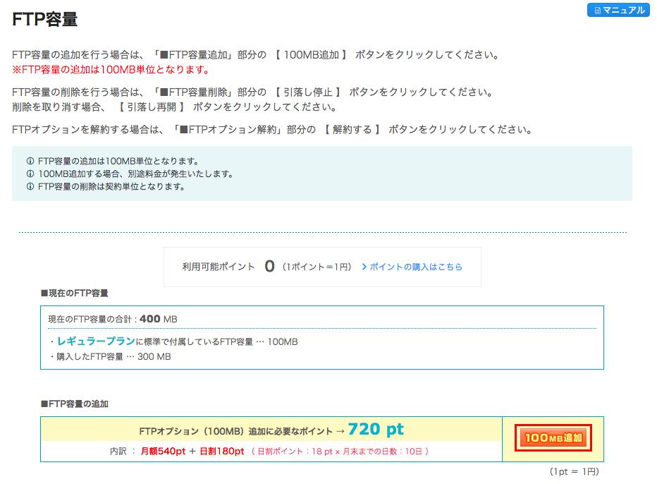 再度「FTP容量」画面の「100MB追加」ボタンをクリック