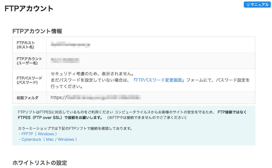 FTPアカウント情報