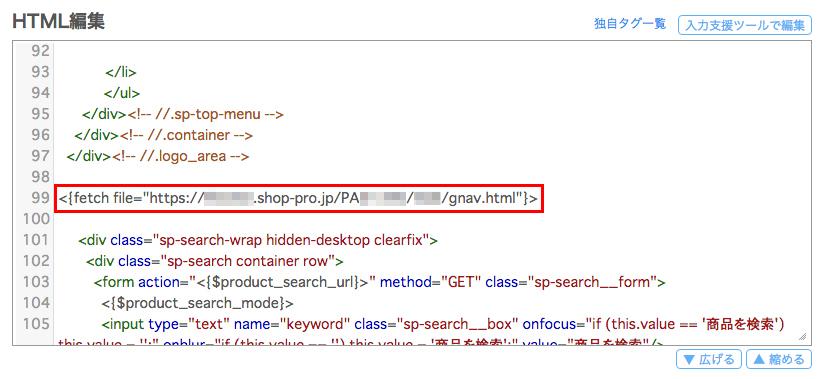 「gnav.html」を読み込みたい場所に下記のコードを打ち込む