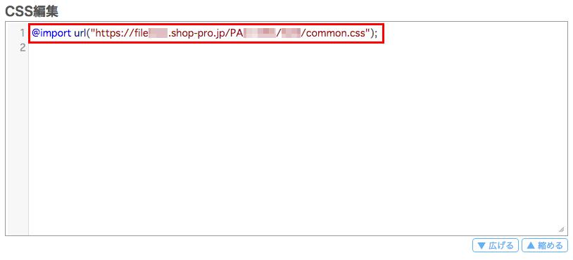 デザイン編集画面のCSS編集フォームに下記のコードを打ち込む