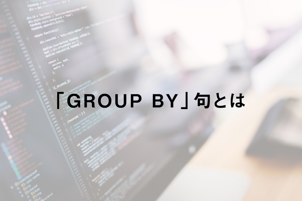 「GROUP BY」句とは