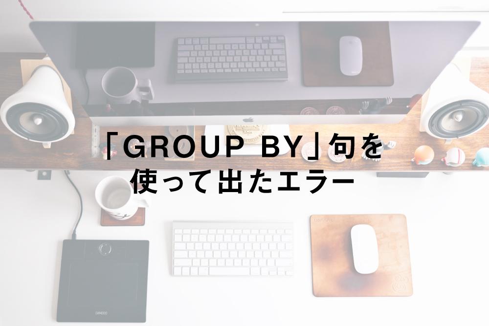 「GROUP BY」句を使って出たエラー