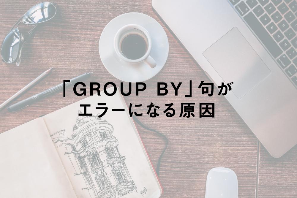 「GROUP BY」句がエラーになる原因