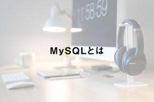 MySQLとは