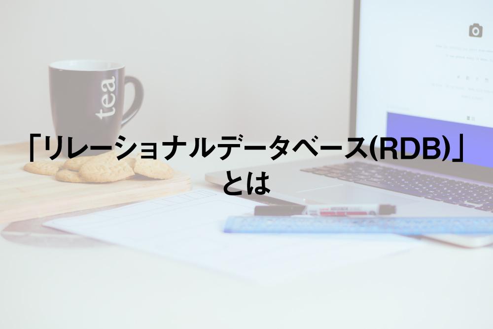 「リレーショナルデータベース(RDB)」とは