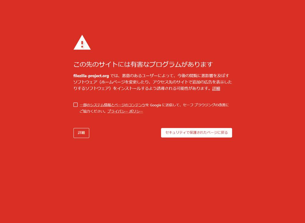 FileZilla公式ページのウイルスの警告画面