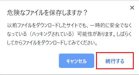 「危険なファイルを保存しますか?」とポップアップが出るので「続行する」ボタンをクリック