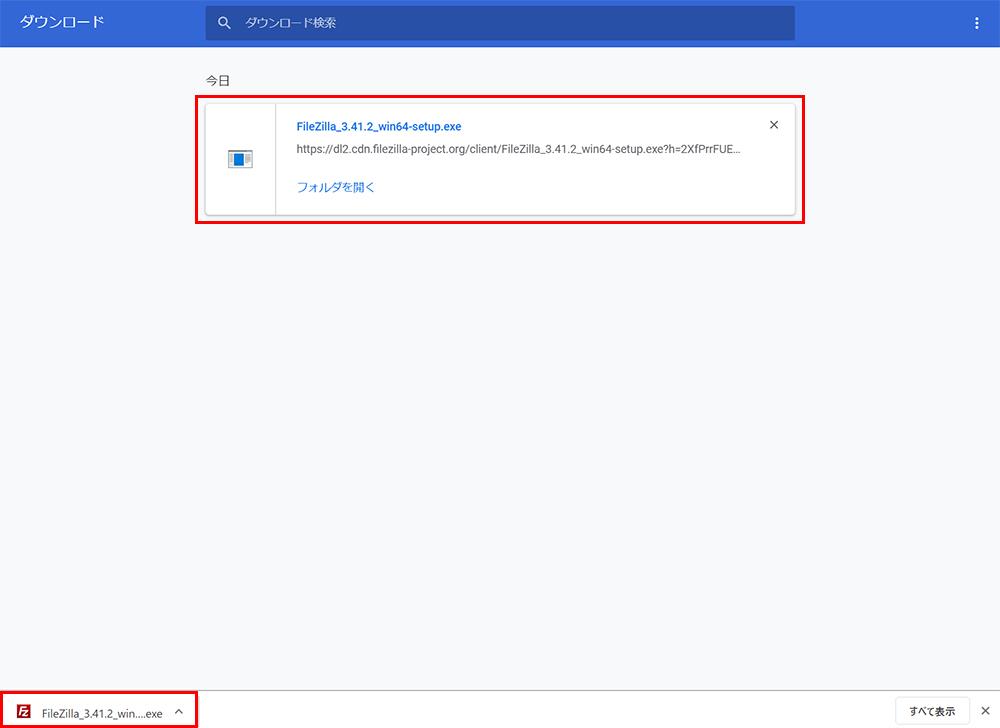 「FileZilla」のプログラムファイルをダウンロード