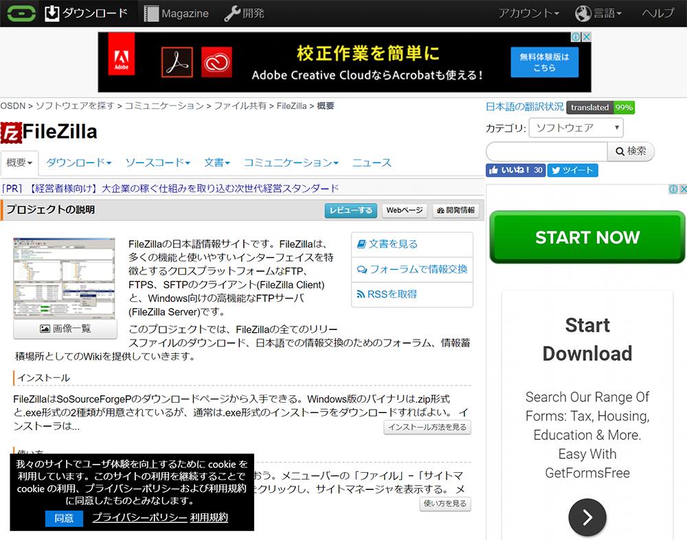 FileZillaプロジェクト日本語トップページ