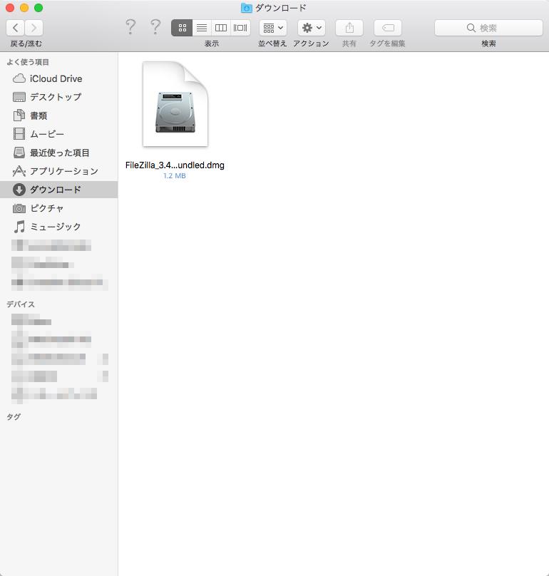 ダウンロードフォルダに「FilleZilla_〇.〇〇.〇_macosx-x86_setup_bundled.dmg」ファイルが入っている