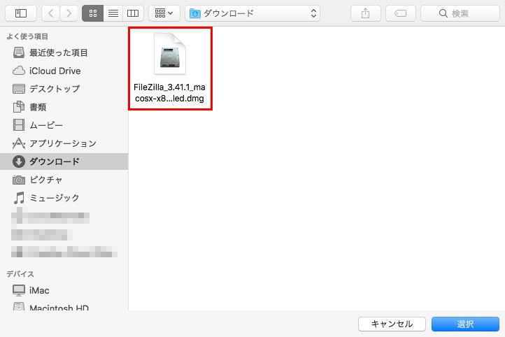 ダウンロードした「FileZilla」のプログラムファイルを選択