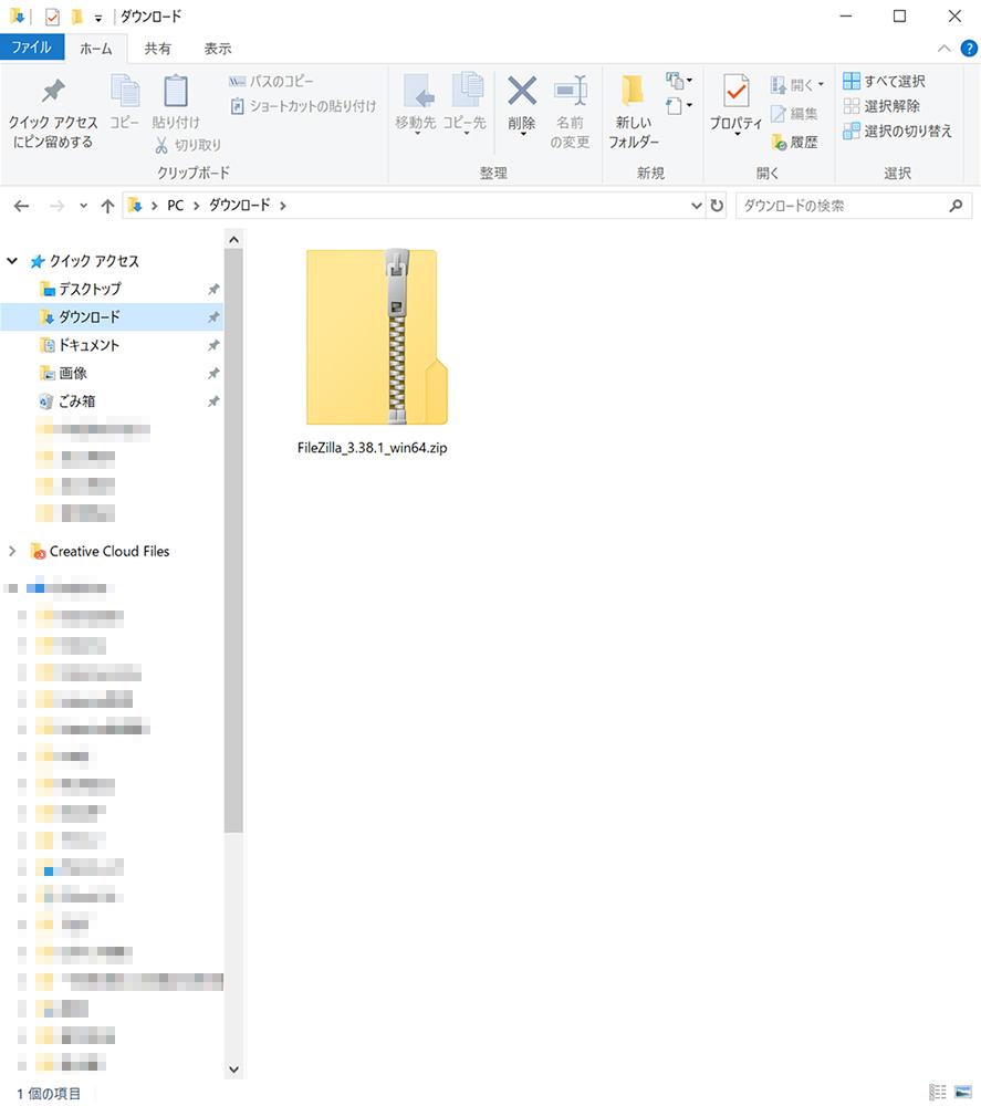 ダウンロードフォルダに「FileZilla」の「.zip」ファイルが入っています