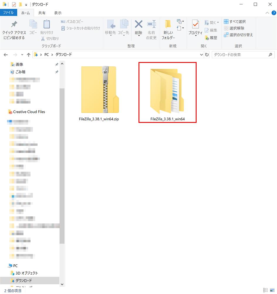 「FileZilla_〇.〇〇.〇_win64」というファイルが開くのでクリック
