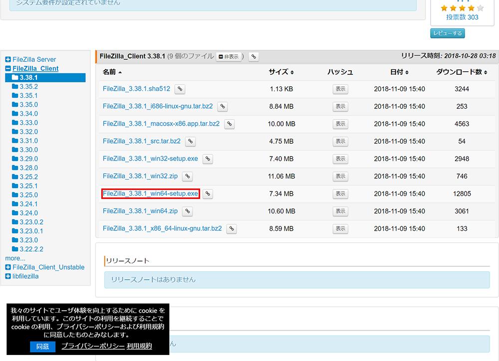 一番上にある最新の「FileZilla_Client 〇.〇〇.〇」にある「FileZilla_〇.〇〇.〇_win64-setup.exe」をクリック