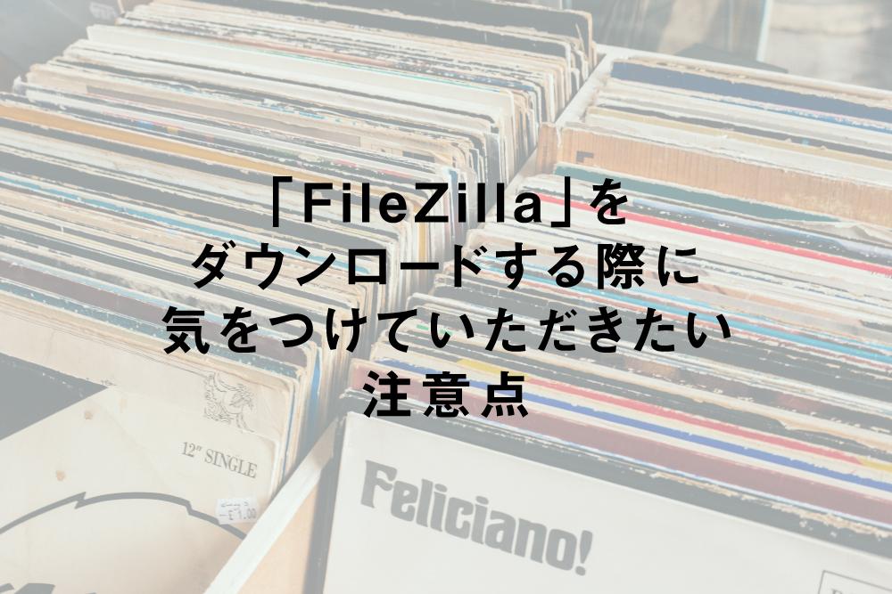 「FileZilla」をWindowsにダウンロードする際に気をつけていただきたい注意点
