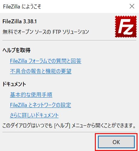 「FileZillaにようこそ」画面が立ち上がるので「OK」ボタンをクリック