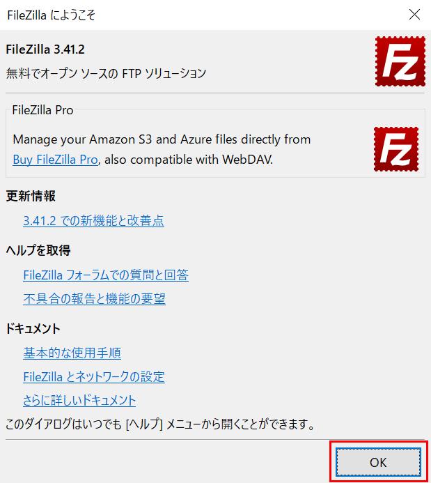 最新バージョンの「FileZillaにようこそ」画面が立ち上がるので「OK」ボタンをクリック