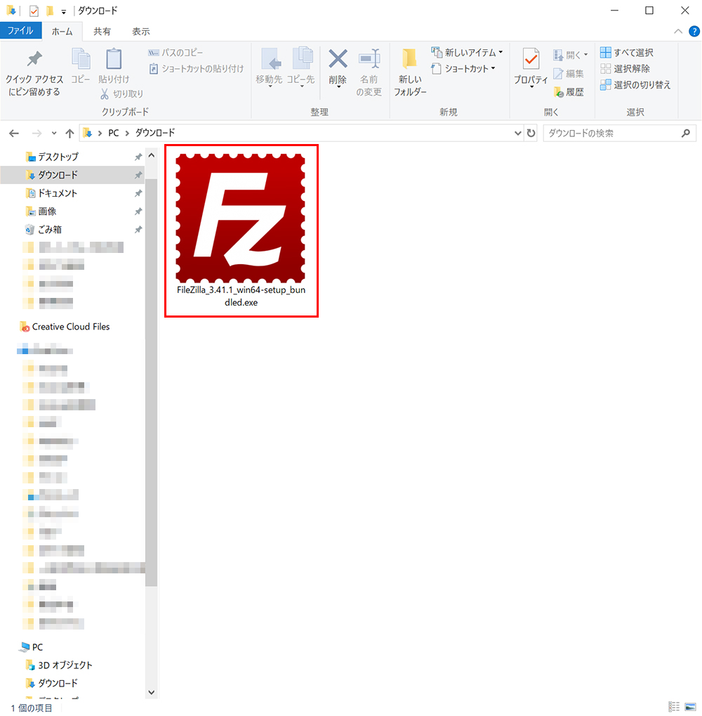 ダウンロードフォルダに「FileZilla」のプログラムファイルがダウンロード