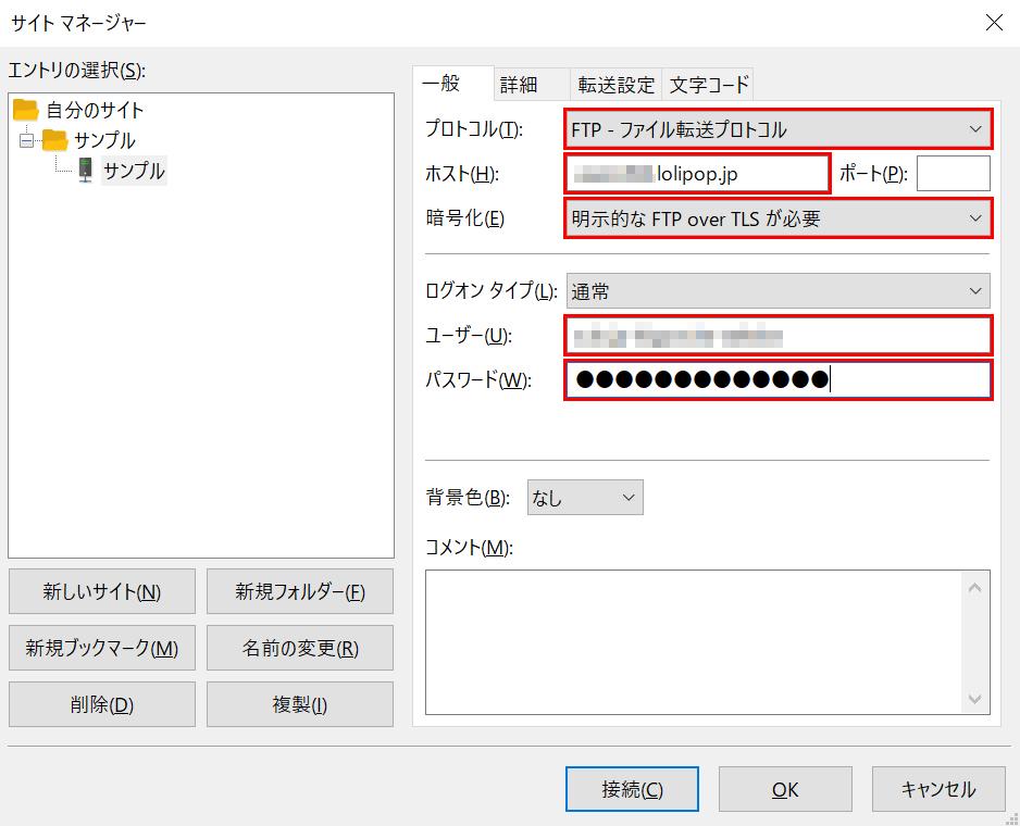 FTPアカウント情報入力例