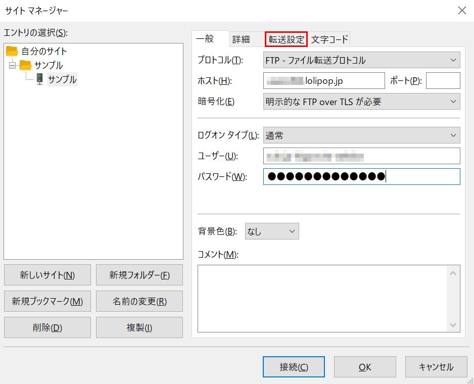 「FTPアカウント情報」を入力したら「転送設定」タブをクリック